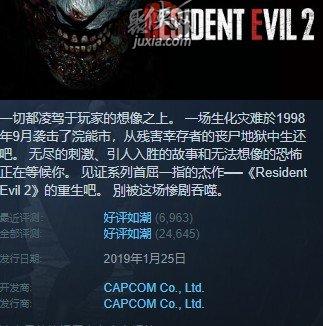 """生化危機3重制版曝光 淺析CAPCOM卡普空為何能把""""冷飯""""炒香上篇"""