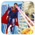 超人模擬器