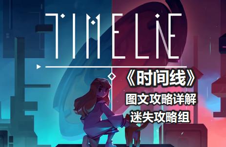 時間線攻略合集 timelie攻略視頻