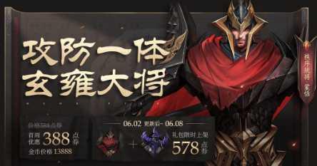 王者榮耀6月2日更新公告 新英雄蒙恬上架