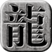 1.85復古傳奇火龍版