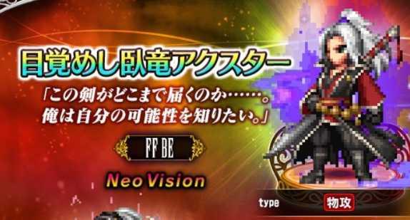 最終幻想Braibu Exvis日服六月新fes卡池開啟 新角色及新覺醒登場