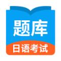 日語考試題庫