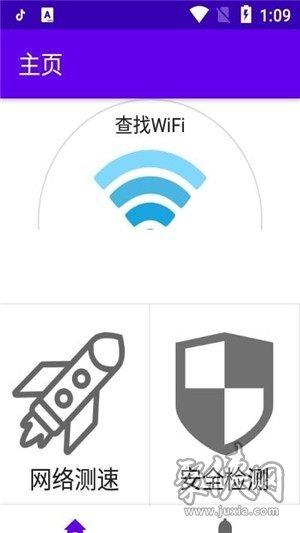 WiFi掩護巨匠