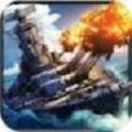 舰指太平洋强敌之战