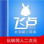 飞卢小说app免费