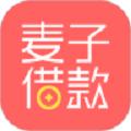 麦子借款app