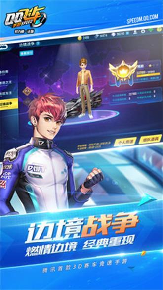 QQ飞车截图