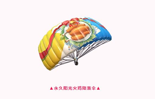 和平精英阳光火鸡降落伞获取攻略 怎么获取