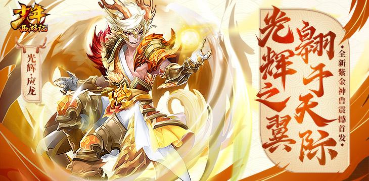 《少年西游记》全新紫金神兽——光辉耀天·应龙现已上线
