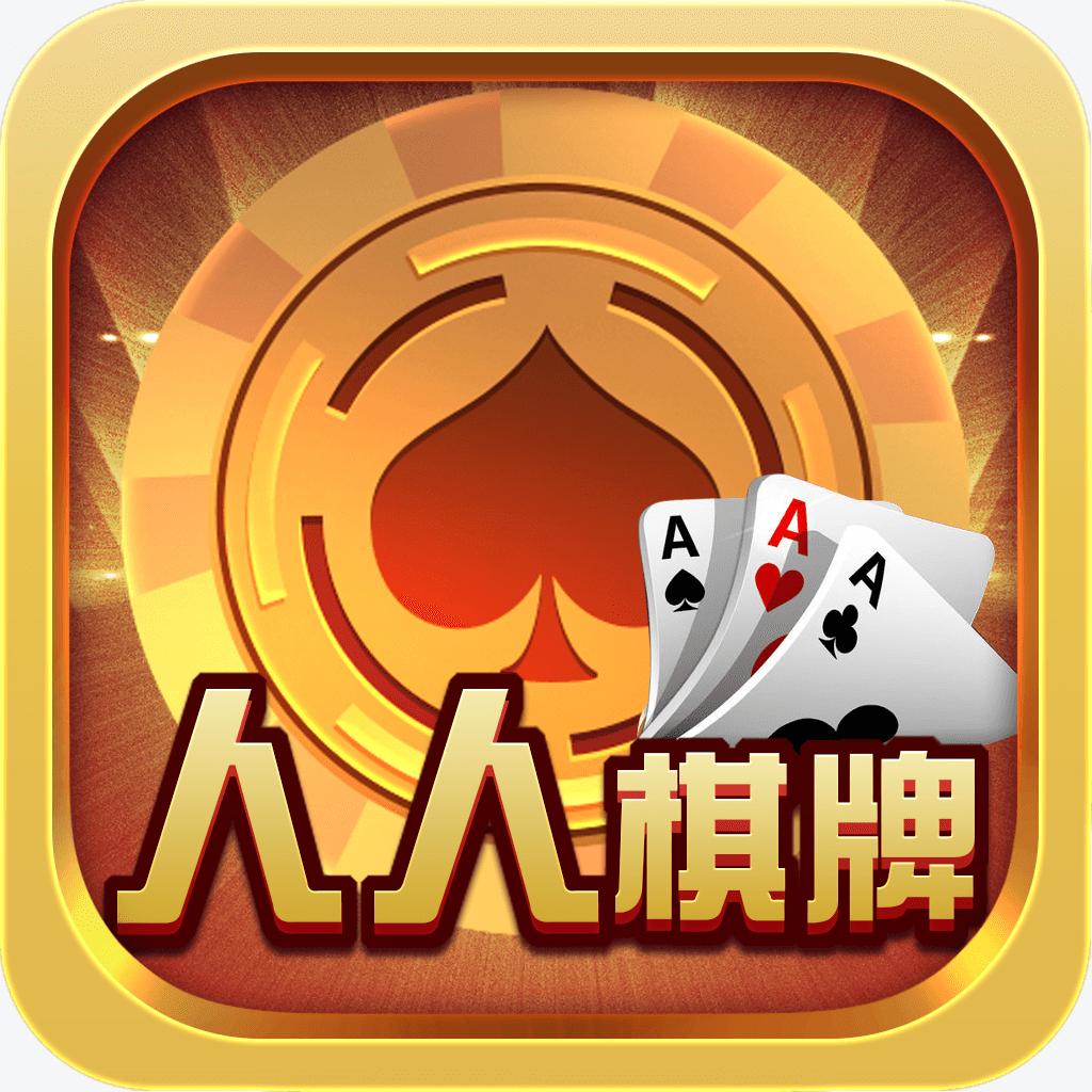 人人棋牌app