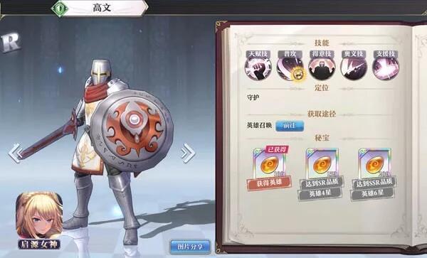 启源女神高文玩法指南 高文属性及灵石推荐