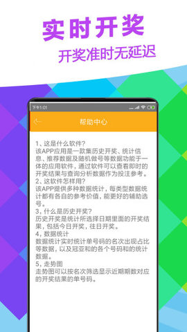 6h彩库宝典app截图