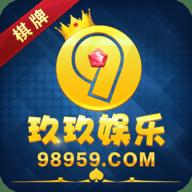 玖玖娱乐棋牌手机版最新版