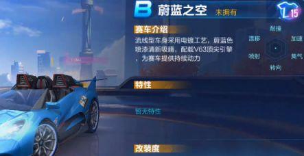 QQ飞车手游B级车排行榜 新手用什么B级车