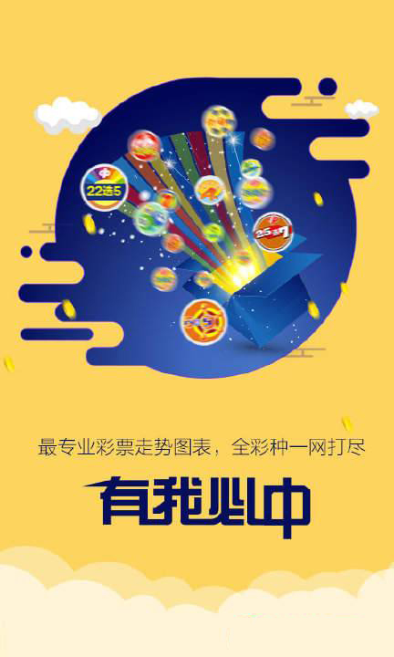 577彩票app截图