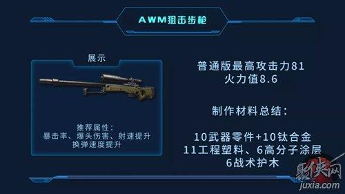 明日之后60级新武器属性详情 新武器解析