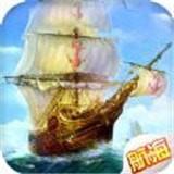 盛世大航海