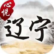 心悦辽宁麻将app