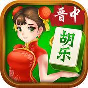胡乐晋中麻将app