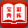 彩库宝典1.3.1版