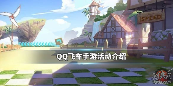 QQ飞车小黄鸭套装获取方法 小黄鸭套装获取