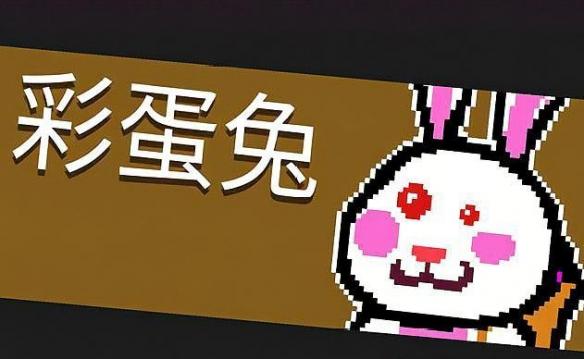 元气骑士彩蛋兔如何打 彩蛋兔打法攻略