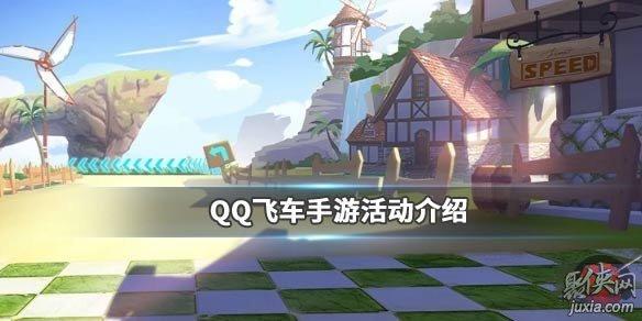 QQ飞车暖冬时尚套装获得方法 周三活动介绍