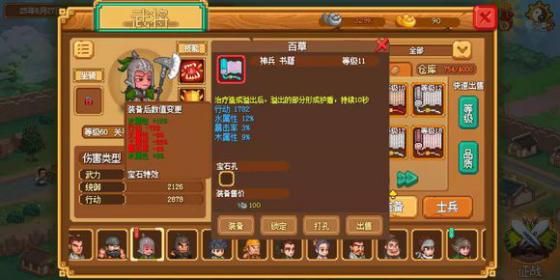 像素魏蜀吴东吴长歌战术大全 最强战术推荐