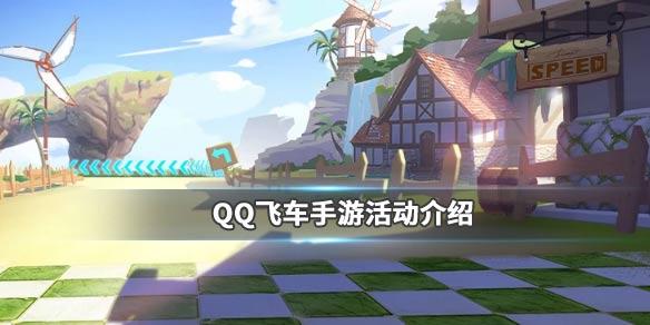 QQ飞车手游童话恋语套装如何获得 获取攻略