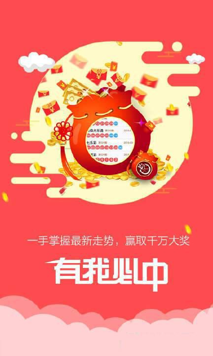 709彩票软件截图