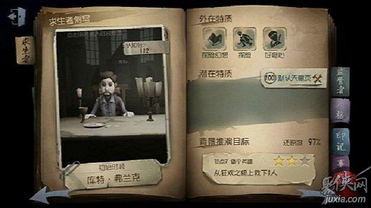 第五人格冒险家游戏攻略