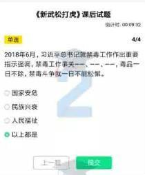 2019青骄第二课堂六年级答案 新武松打虎答案