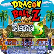 龙珠Z:超武斗传3