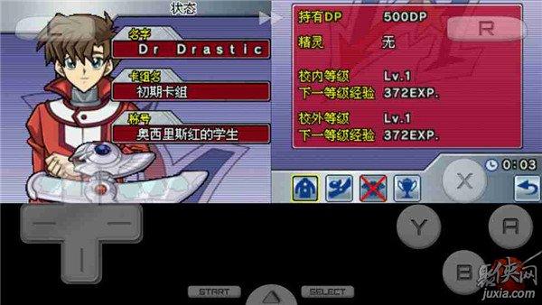 游戏王GX:精灵的召唤