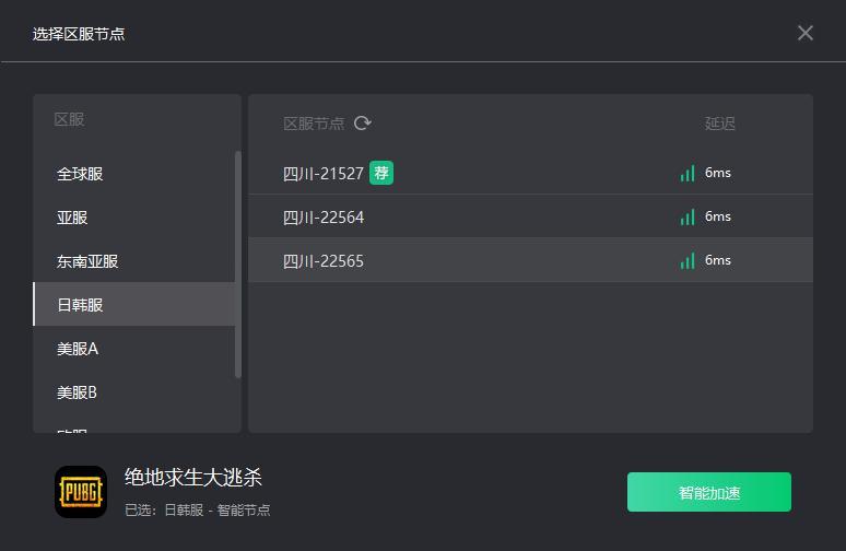 PUBG日韩服延迟最低的加速器介绍