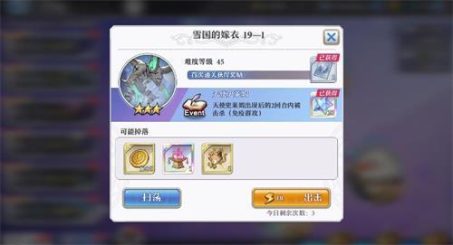 启源女神Event特殊事件如何完成 启源女神Event特殊事件介绍