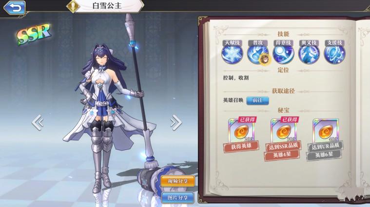 启源女神英雄评测 最强SSR与R英雄使用点评