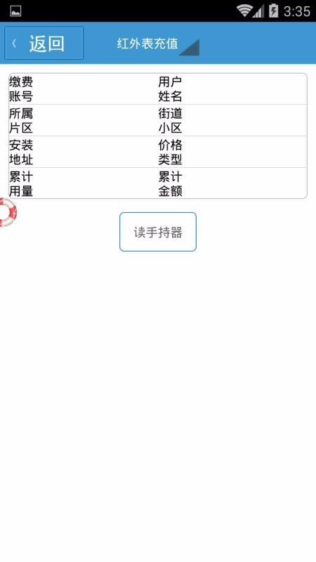 重庆中民燃气截图