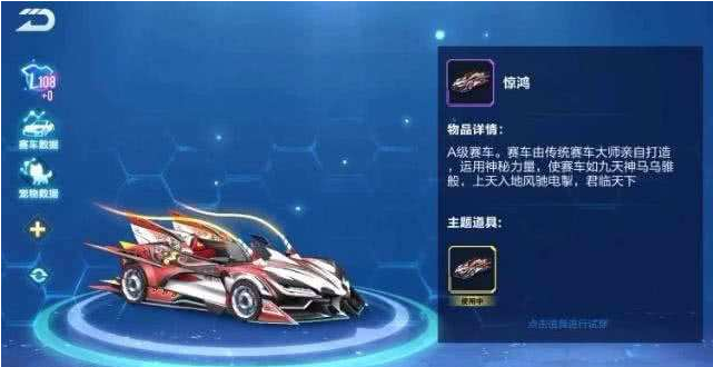 QQ飞车惊鸿怎么改装 惊鸿改装方案推荐