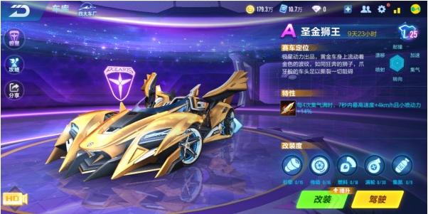 QQ飞车圣金狮王怎么改装 圣金狮王改装攻略