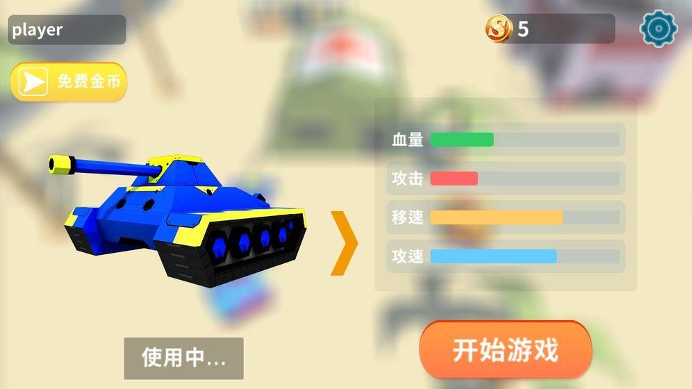 最后的坦克截图