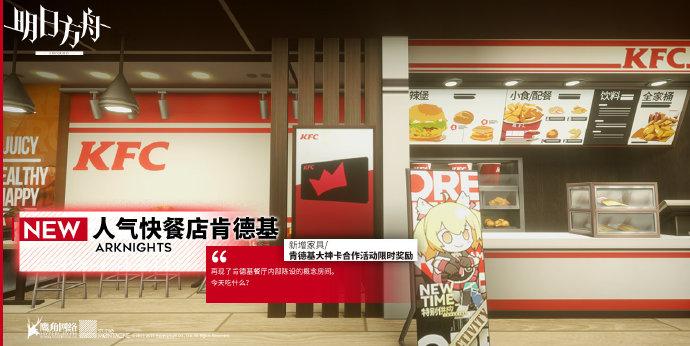 明日方舟快餐店肯德基介绍 新增家具免费获取方法及作用