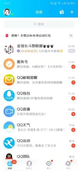 QQ小程序怎么关闭 QQ小程序关闭方法