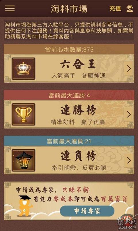 六和宝典app