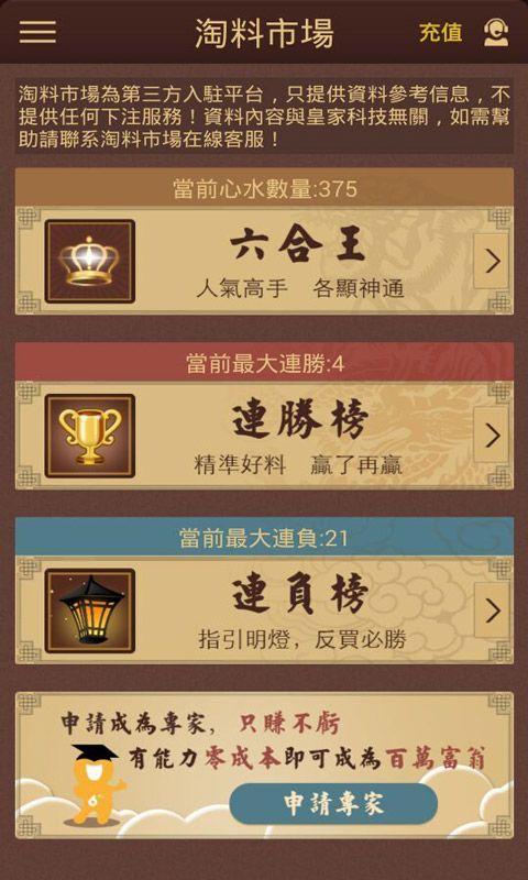 六和宝典app截图