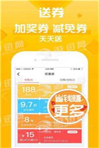 709彩票安卓版截图