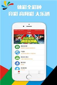 709彩票app助手截图