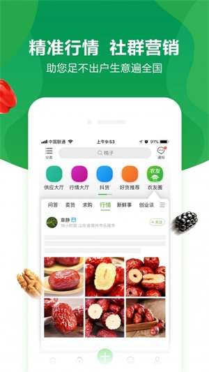 惠农网截图