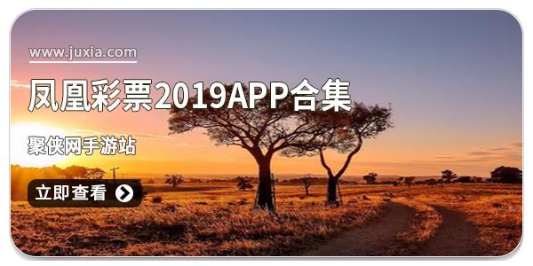 凤凰彩票2019